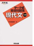 現代文 6訂版 (河合塾SERIES マーク式基礎問題集)