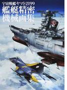 宇宙戦艦ヤマト2199艦艇精密機械画集 1