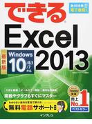 (無料電話サポート付) できる Excel 2013 Windows 10/8.1/7対応