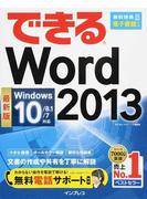 (無料電話サポート付) できる Word 2013 Windows 10/8.1/7対応