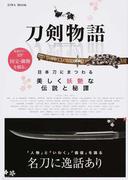 刀剣物語 美しく妖艶な伝説と秘譚