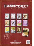 日本切手カタログ 2016