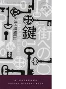 街への鍵 (HAYAKAWA POCKET MYSTERY BOOKS)(ハヤカワ・ポケット・ミステリ・ブックス)