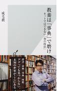 教養は「事典」で磨け ネットではできない「知の技法」 (光文社新書)(光文社新書)