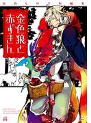 高山しのぶ短編集 金色狼と赤ずきん(1)(ZERO-SUMコミックス)