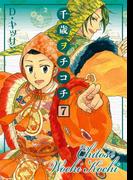 千歳ヲチコチ 7(ZERO-SUMコミックス)