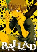 BALLAD~バラッド~ 2(ZERO-SUMコミックス)