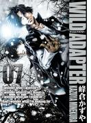 WILD ADAPTER(7)(ZERO-SUMコミックス)