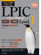LPIC Level.1 1回で合格必達テキスト+問題集 【Version 4.0対応】(一冊で完全合格シリーズ)