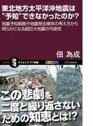 """東北地方太平洋沖地震は""""予知""""できなかったのか?(サイエンス・アイ新書)"""