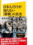 日本人だけが知らない「終戦」の真実(SB新書)