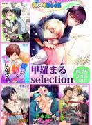 【BL漫画5作品収録】甲羅まる selection(BL☆美少年ブック)