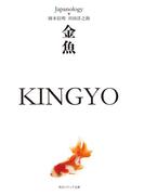 金魚 KINGYO ジャパノロジー・コレクション(角川ソフィア文庫)