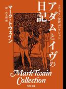トウェイン完訳コレクション アダムとイヴの日記(角川文庫)