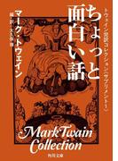 トウェイン完訳コレクション 〈サプリメント1〉ちょっと面白い話(角川文庫)