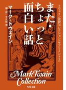 トウェイン完訳コレクション 〈サプリメント2〉また・ちょっと面白い話(角川文庫)