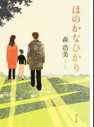 【期間限定価格】ほのかなひかり(角川文庫)