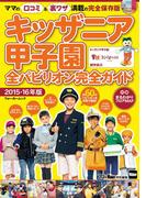 キッザニア甲子園全パビリオン完全ガイド 2015-16年版(ウォーカームック)