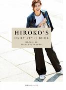 【期間限定価格】HIROKO'S DAILY STYLE BOOK 毎日が楽しくなる新・大人カジュアルの作り方
