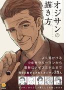 オジサンの描き方(KOSAIDOマンガ工房)