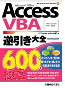 AccessVBA 逆引き大全 600の極意 2013/2010/2007対応