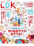 LDK (エル・ディー・ケー) 2015年 9月号(LDK)