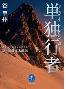 ヤマケイ文庫 単独行者 新・加藤文太郎伝上