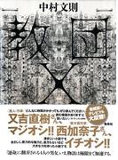 教団X(集英社文芸単行本)