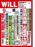 月刊WiLL 2015年 9月号