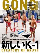 ゴング格闘技 2015年9月号