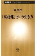 「高倉健」という生き方(新潮新書)(新潮新書)
