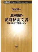 北朝鮮・絶対秘密文書―体制を脅かす「悪党」たち―(新潮新書)(新潮新書)