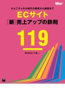 オムニチャネル時代の集客から接客まで ECサイト[新]売上アップの鉄則119(Web Professional Books)