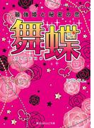 舞蝶 最強姫と秘密の恋(魔法のiらんど文庫)