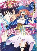 【期間限定価格】悪誉れの乙女と英雄葬の騎士2 骸の船を護る竜(B's‐LOG文庫)