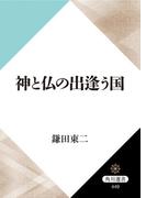 【期間限定価格】神と仏の出逢う国(角川選書)