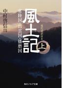 風土記 上 現代語訳付き(角川ソフィア文庫)