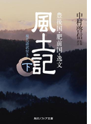 風土記 下 現代語訳付き(角川ソフィア文庫)