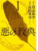 【期間限定 無料】悪の教典(1)