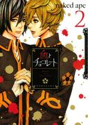 血とチョコレート(2)