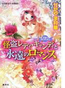 乙女☆コレクション 怪盗レディ・キャンディと永遠のロマンス(コバルト文庫)