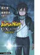 サモンナイト U:X〈ユークロス〉―界境の異邦人―(ジャンプジェイブックスDIGITAL)
