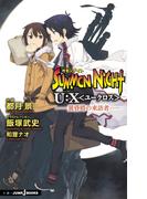 サモンナイト U:X〈ユークロス〉―黄昏時の来訪者―(ジャンプジェイブックスDIGITAL)