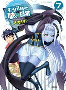 モンスター娘のいる日常(7)(RYU COMICS)