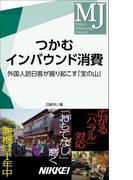 つかむインバウンド消費 外国人訪日客が掘り起こす「宝の山」(日経e新書)