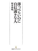 薄っぺらいのに自信満々な人(日経プレミアシリーズ)
