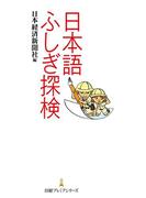 日本語ふしぎ探検(日経プレミアシリーズ)