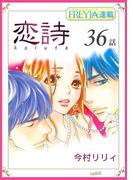 恋詩~16歳×義父『フレイヤ連載』 36話(フレイヤコミックス)