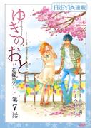 ゆきの、おと~花嫁の父~『フレイヤ連載』 7話(フレイヤコミックス)