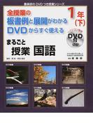 まるごと授業国語 全授業の板書例と展開がわかる DVDからすぐ使える 1年下 (喜楽研のDVDつき授業シリーズ)